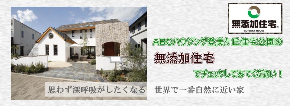 ABCハウジング奈良・登美が丘住宅公園