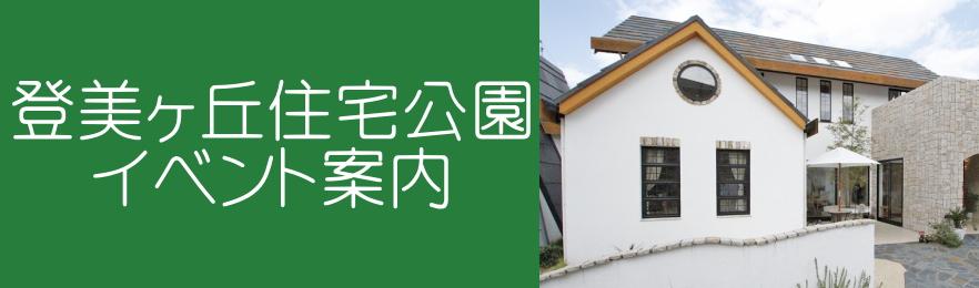 登美ヶ丘住宅公園イベント案内