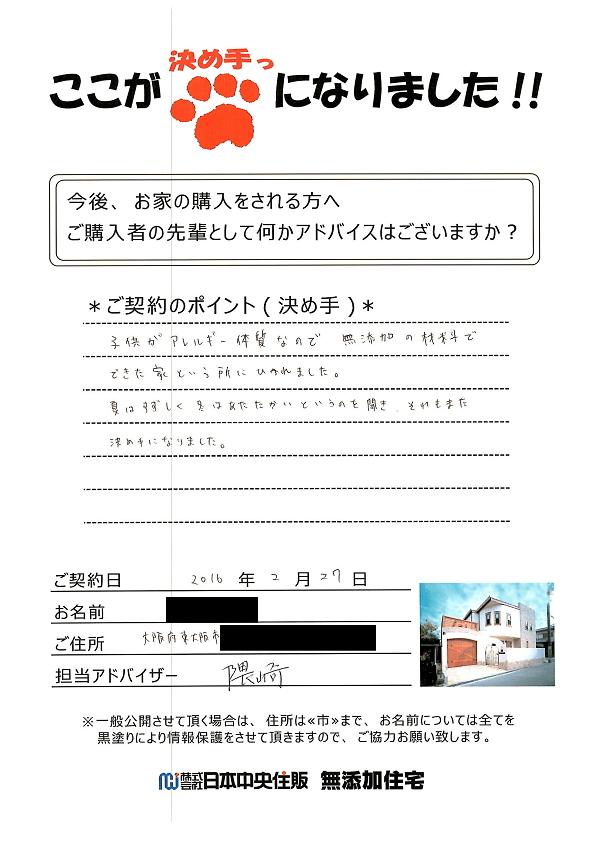東大阪市 U様