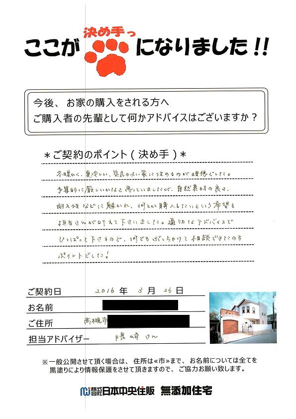 大阪府高槻市 S様
