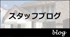無添加住宅ナチュラルな家のスタッフブログ
