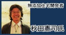 無添加住宅開発者 秋田憲司氏