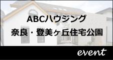 奈良の家族で参加できるイベントABCハウジング奈良・登美ヶ丘住宅公園イベント