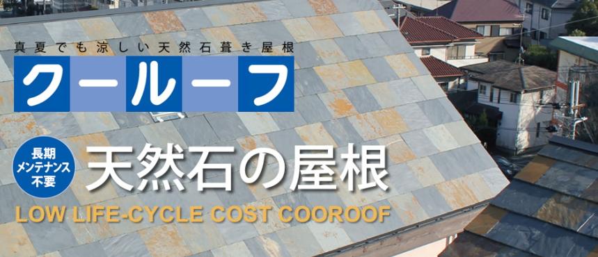 長持ちする理由オリジナル天然石葺き屋根工法クールーフ