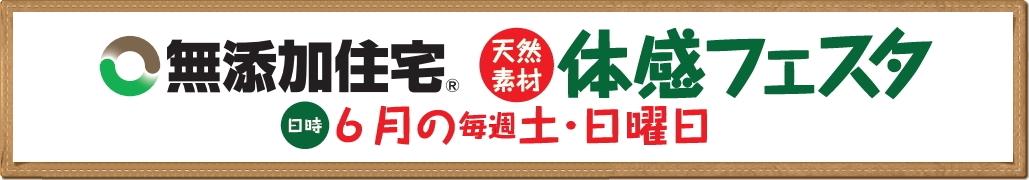 6月10日は無添加住宅の日!