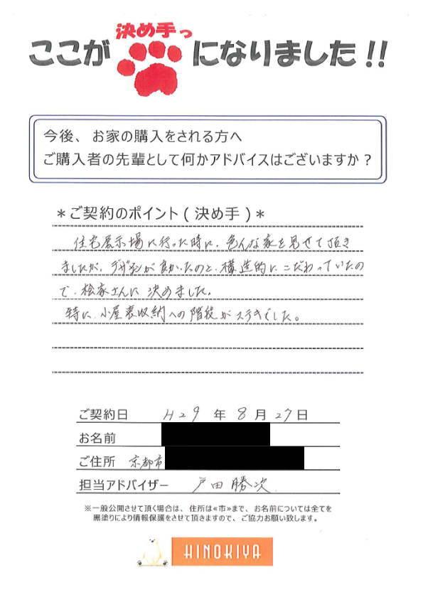 京都市伏見区 T様