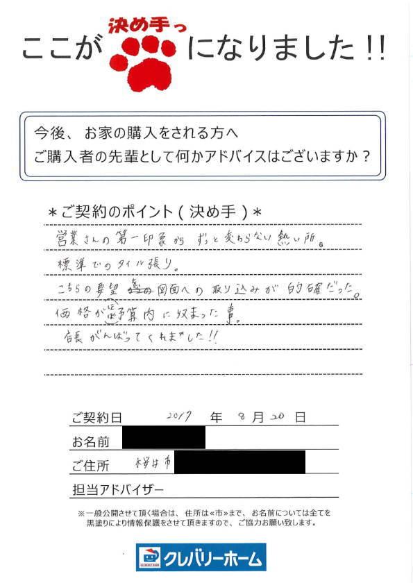 桜井市 N様