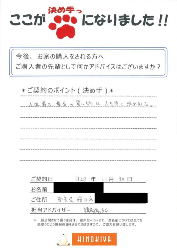 桜井市 I様