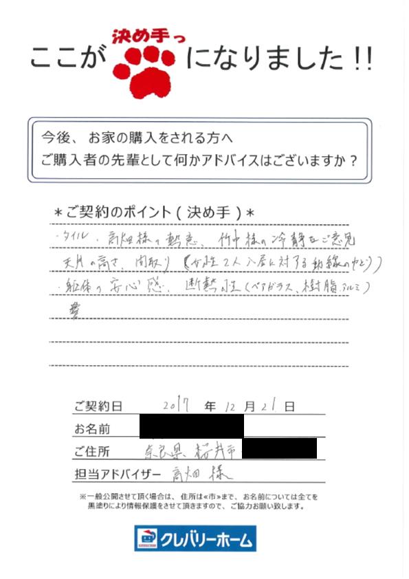桜井市 A様