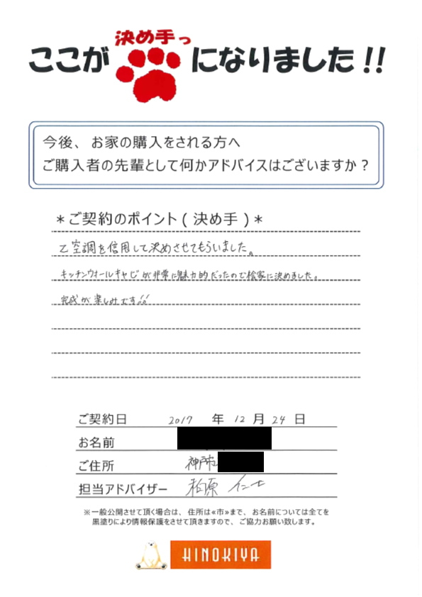 神戸市 A様