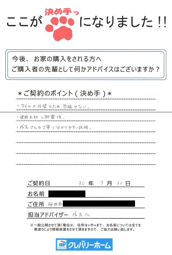 桜井市T様