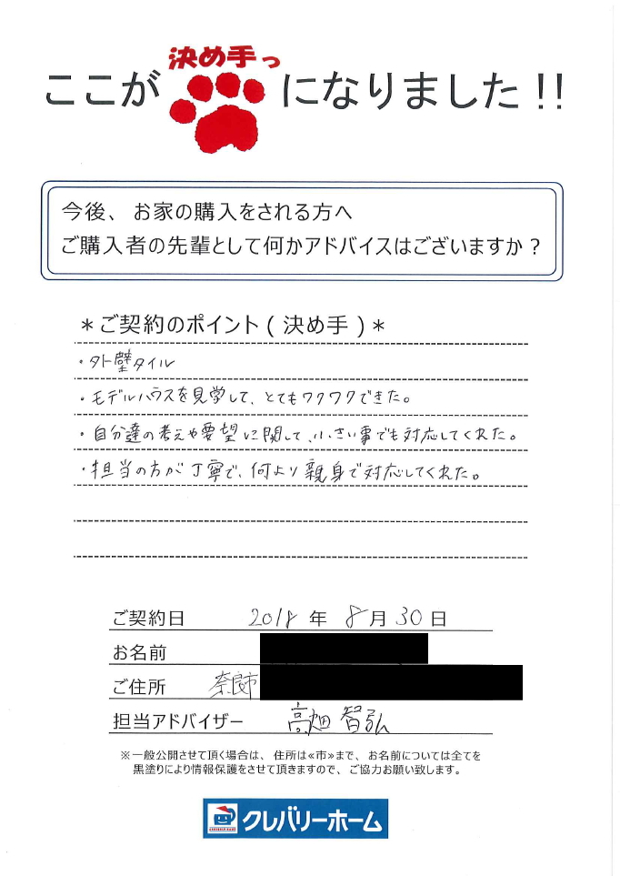 奈良市 O様