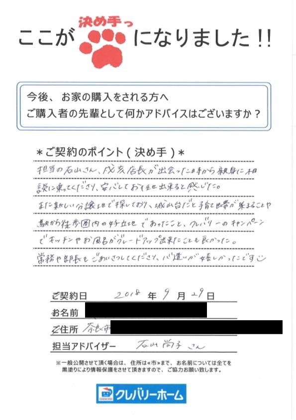 奈良市 M様