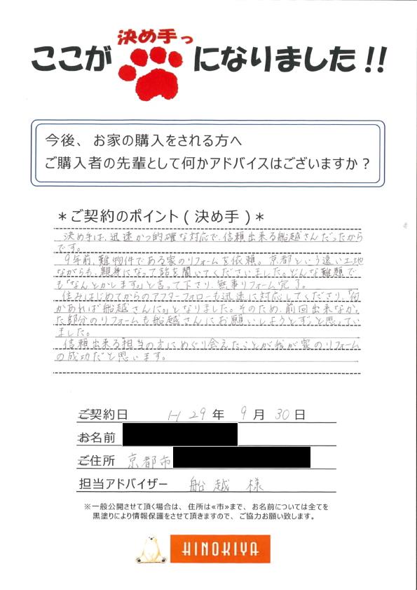 京都市 F様