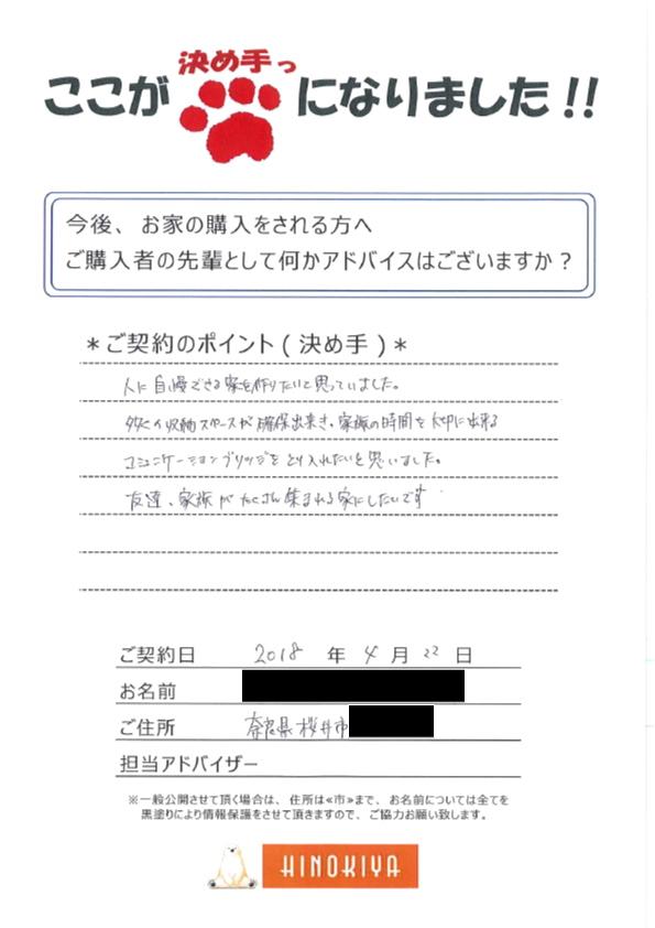 桜井市 M様邸