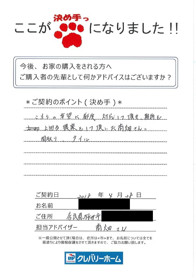 桜井市 H様