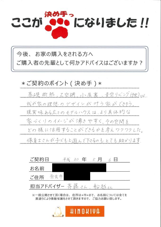 奈良市 W様