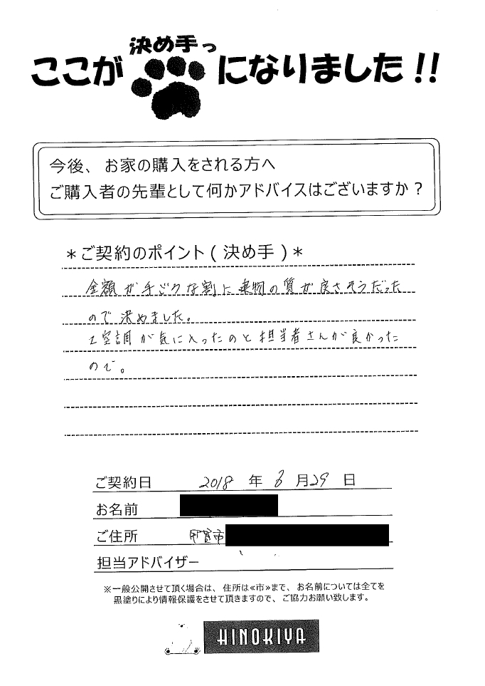 滋賀県甲賀市U様