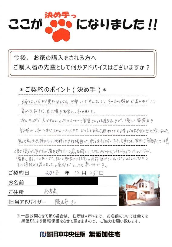 奈良県S様