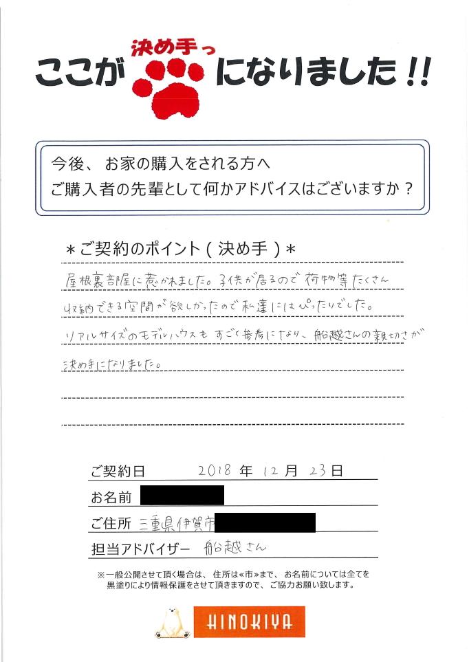 三重県伊賀市 M様
