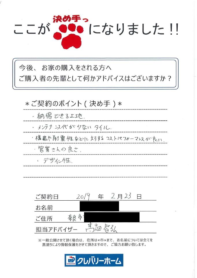 奈良市 T様