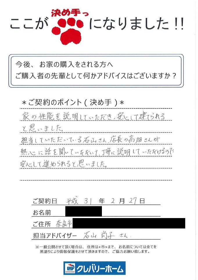 奈良市 Y様