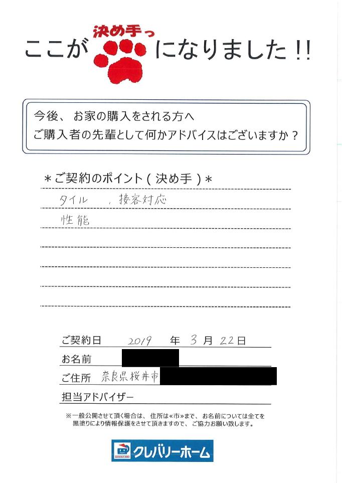 桜井市 K様