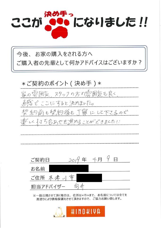 木津川市 F様