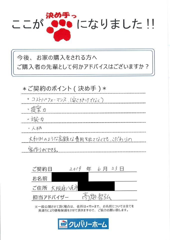 大阪府八尾市 O様