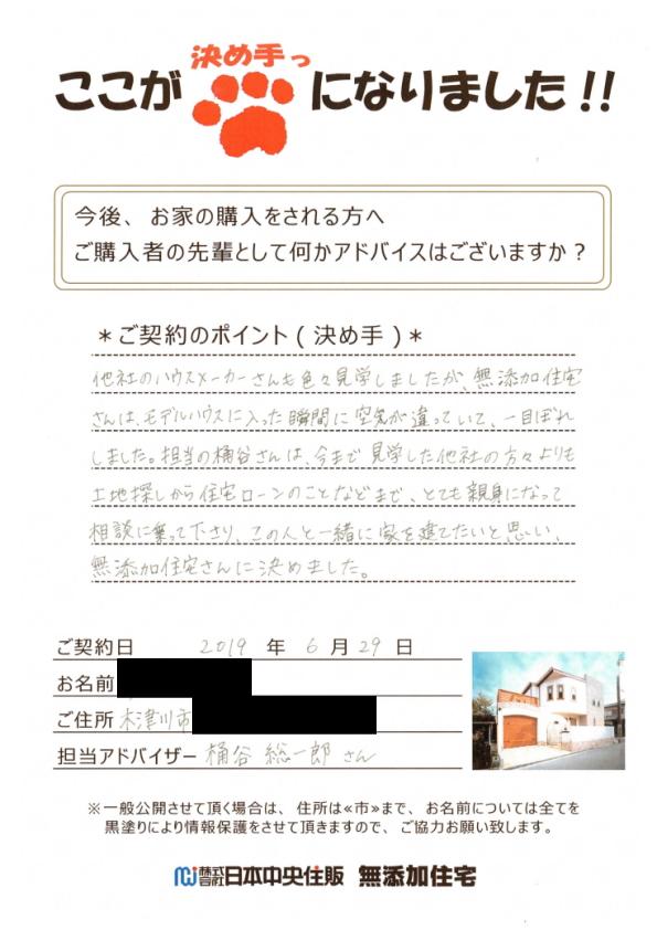 木津川市 A様