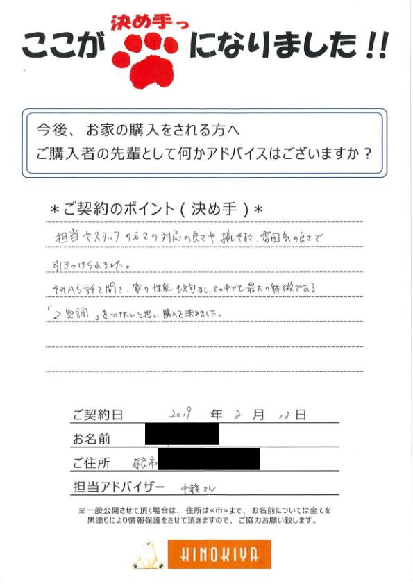 奈良市 S様