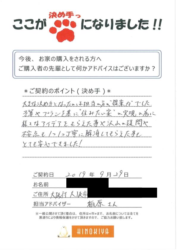 大阪市 Y様