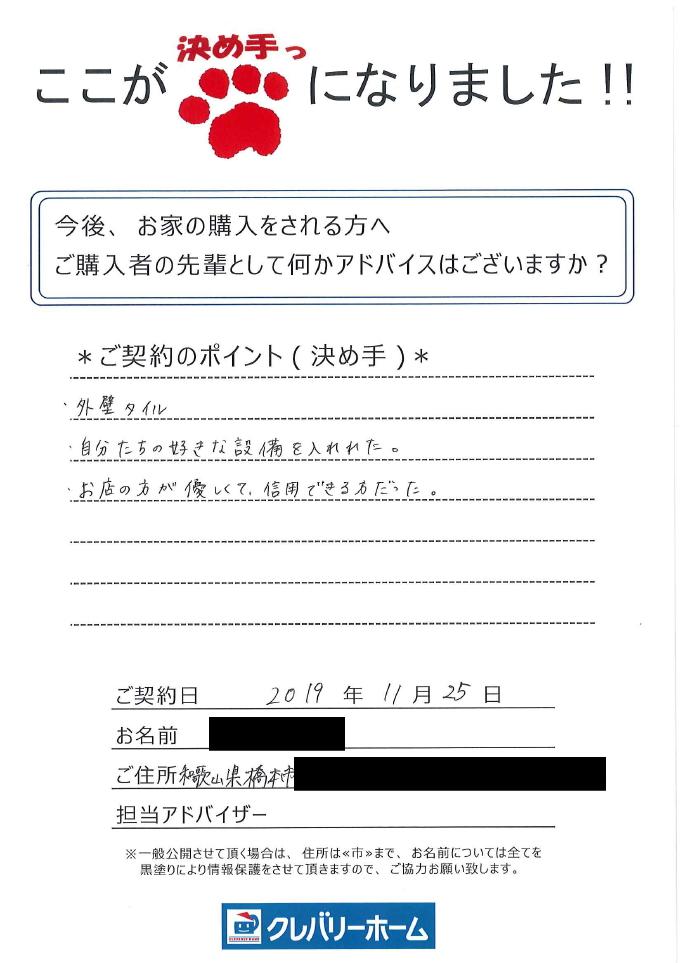 和歌山県橋本市 K様