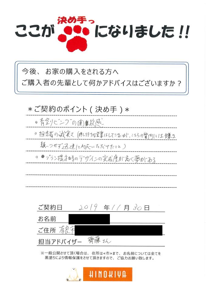 奈良市Y様
