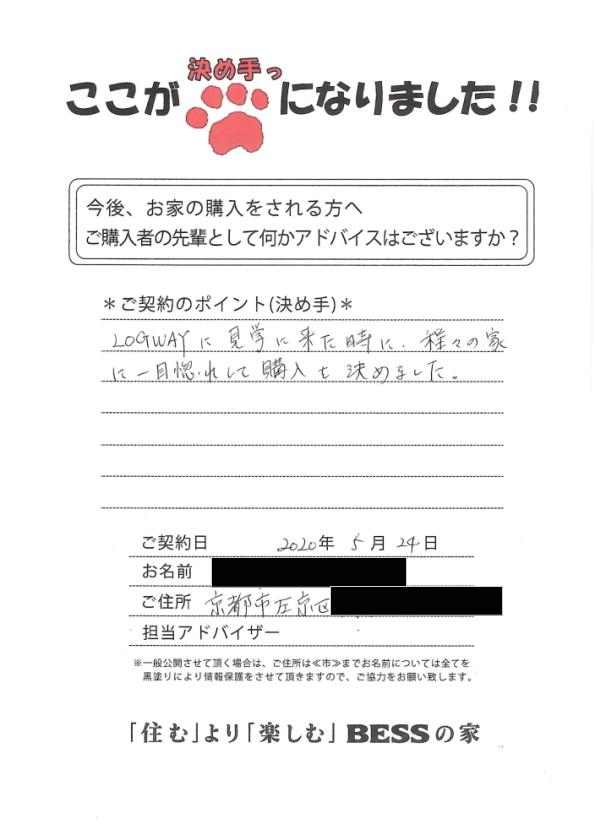 京都市 M様