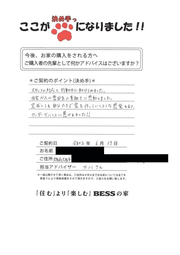 大阪市 S様