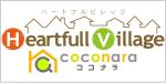 ハートフルビレッジ・ココナラ