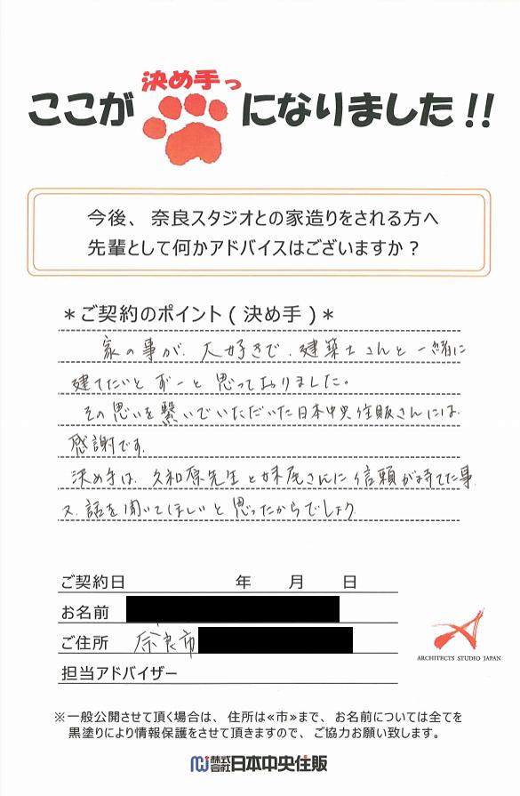 ASJ 奈良市U様