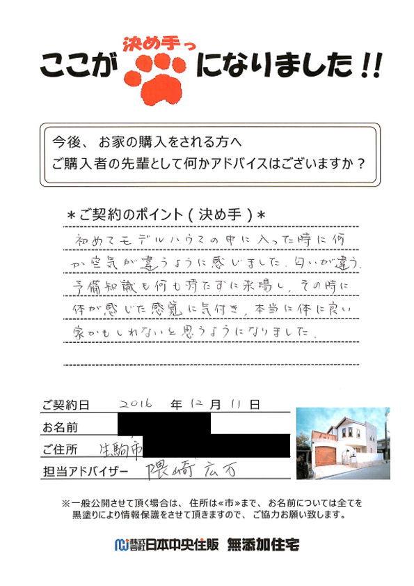 生駒市 H様