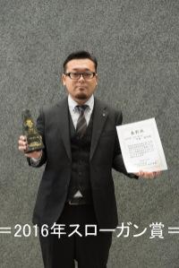 2016年スローガン賞企画開発部開発課