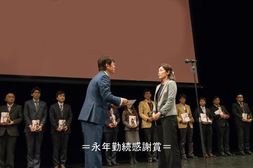 2016年度永年勤続感謝賞岡方