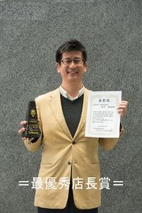 2016年度最優秀店長賞BESS久御山展示場