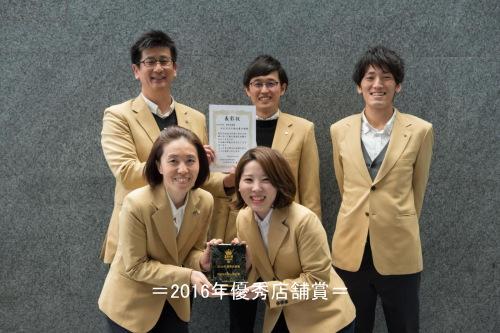 2016年度最優秀店舗賞BESS久御山展示場
