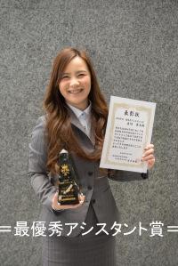 2016年度最優秀アシスタント賞人財管理部バイジング課