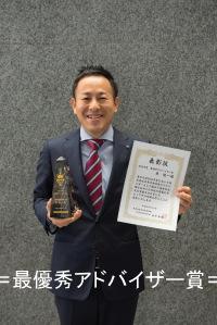 2016年度最優秀アドバイザー賞分譲営業部学園前本店