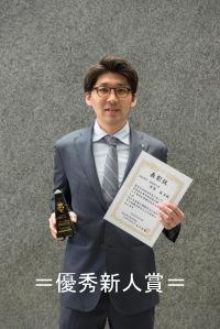 2016年度優秀社員表彰古宮