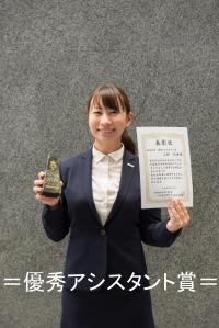 2016年度優秀社員表彰三好