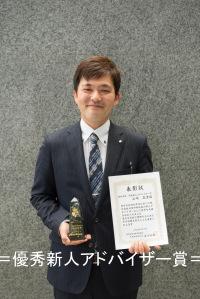 2016年度優秀社員表彰山崎