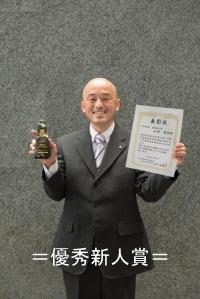 2016年度優秀社員表彰山田