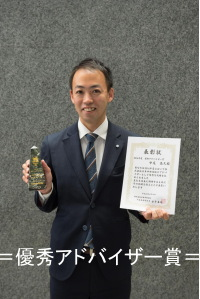 2016年度優秀社員表彰中尾